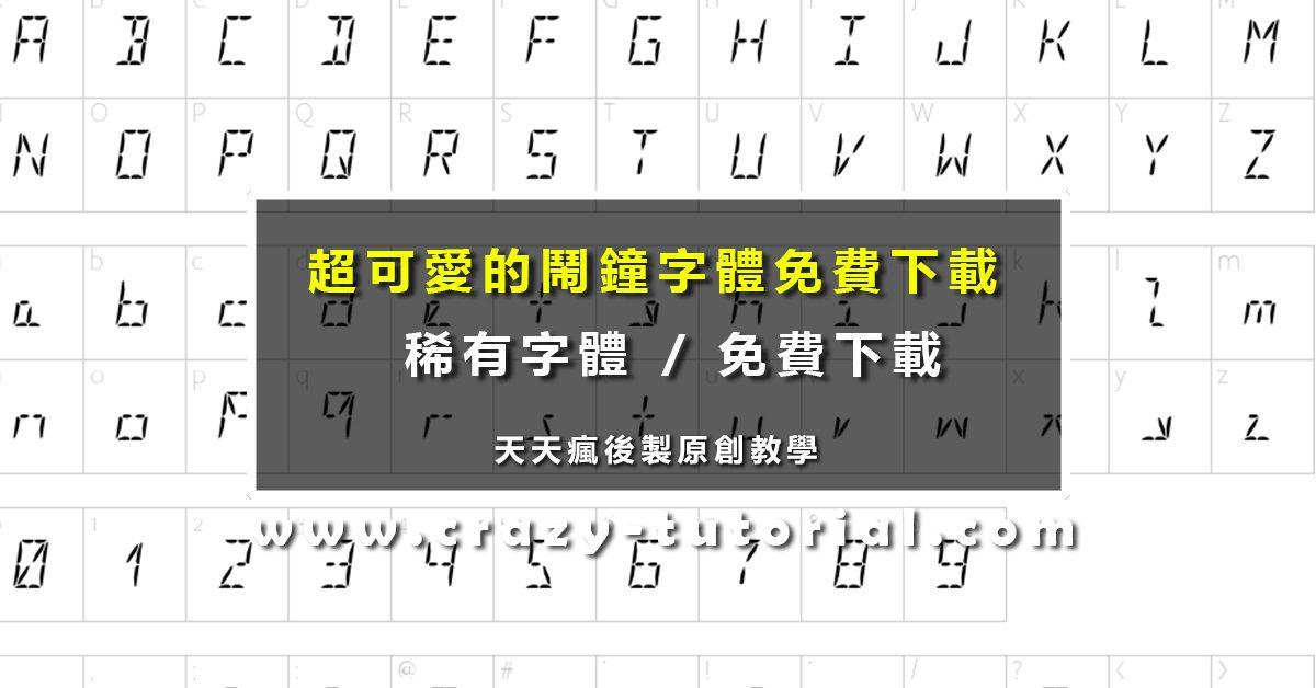 【英文字體】12種時尚英文字體免費下載。國外設計師指定款   天天瘋後製