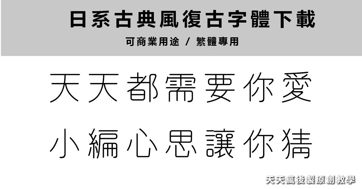 【免費字型】推薦97款中文字型下載。可商業用途和自用 - 天天瘋後製