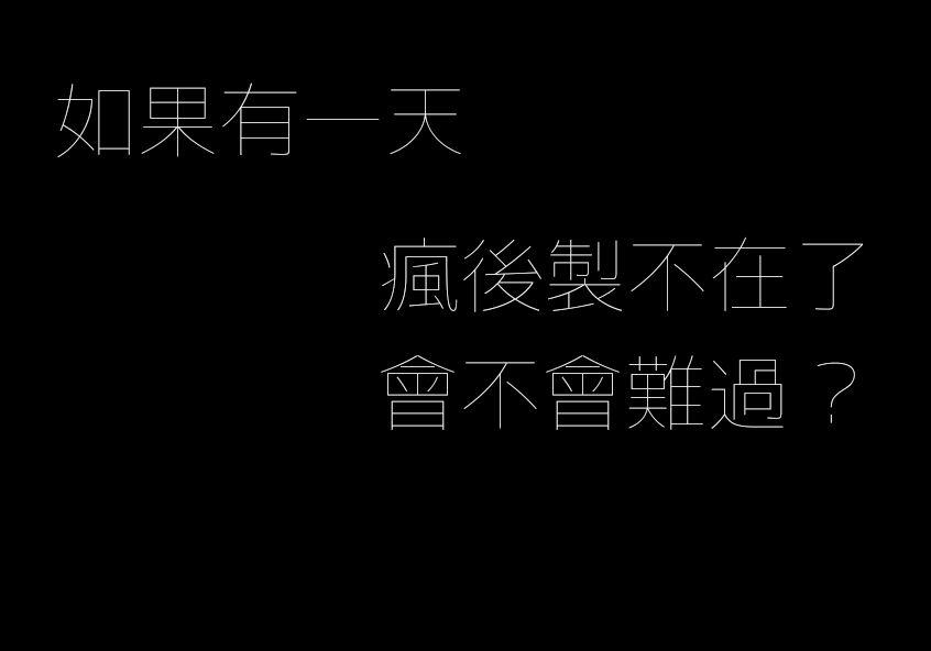 【文青字體】日本超細文青字體免費下載,繁體中文專用版 | 天天瘋後製