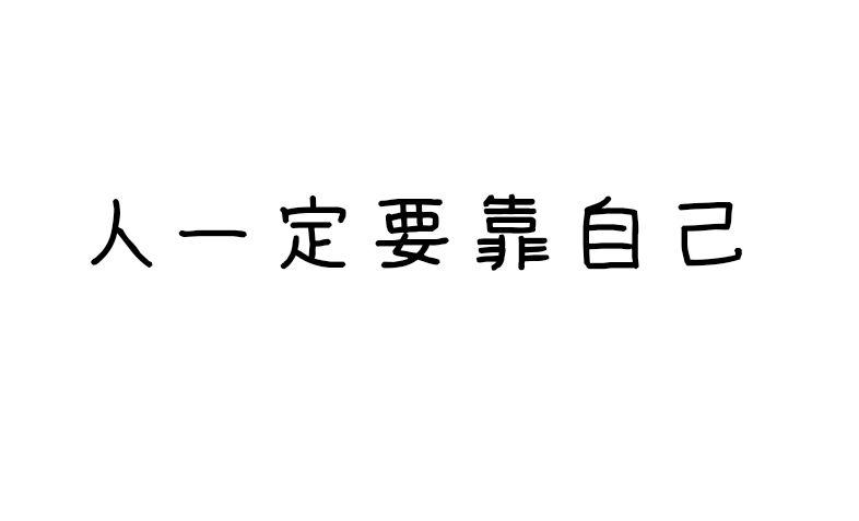 【可愛中文字體】夏威夷可愛中文字體下載 ,字體可商業用途 | 天天瘋後製
