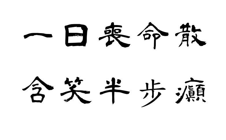 【書法字體】中國風書法字體下載,中文字體下載   天天瘋後製
