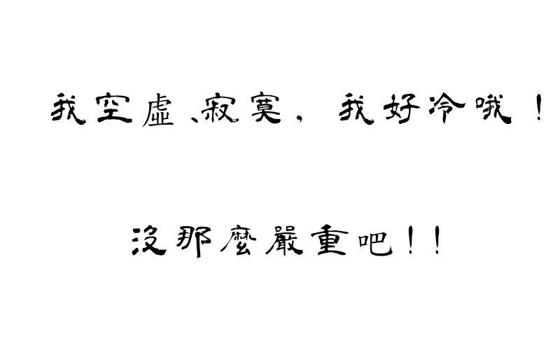 【書法字體】中國風書法字體下載。免費可商用且支援Mac和Windows系統