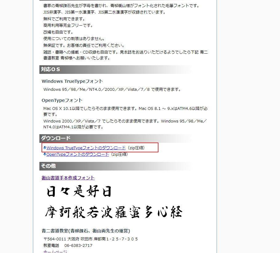 【草書字體】日本繁體草書字體下載。瘋狂草寫字型 | 天天瘋後製