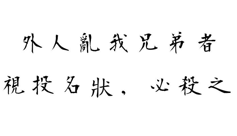 【毛筆字體】衡山繁體毛筆書法字體下載,日本毛筆字體免費下載