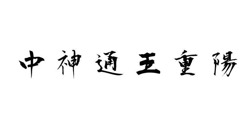 【行書字體】繁體行書字體下載,中文免費行書字型   天天瘋後製