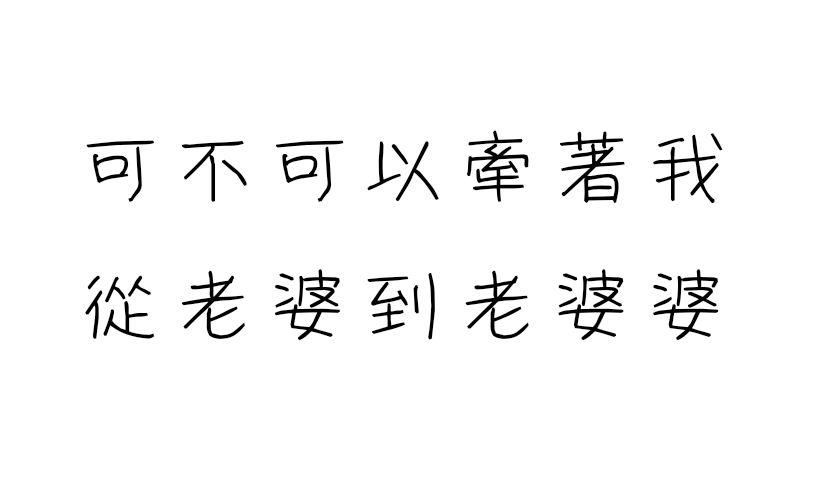 【少女字體 】繁體日本少女字體下載 ,再一筆一畫慢慢剪的興致 但懶癌日益嚴重,學生,娃娃體的字體示範都是以photoshop為主,字體練習必備款   天天瘋後製