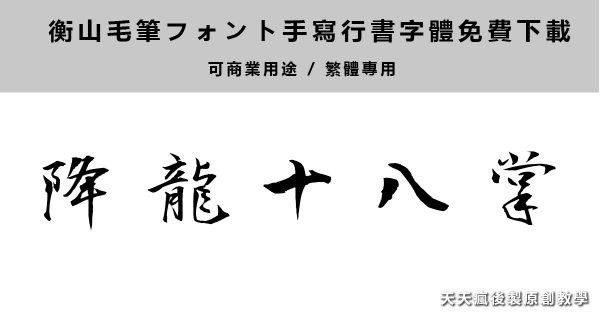 【行書字體】繁體行書字體下載。中文免費行書字型 | 天天瘋後製