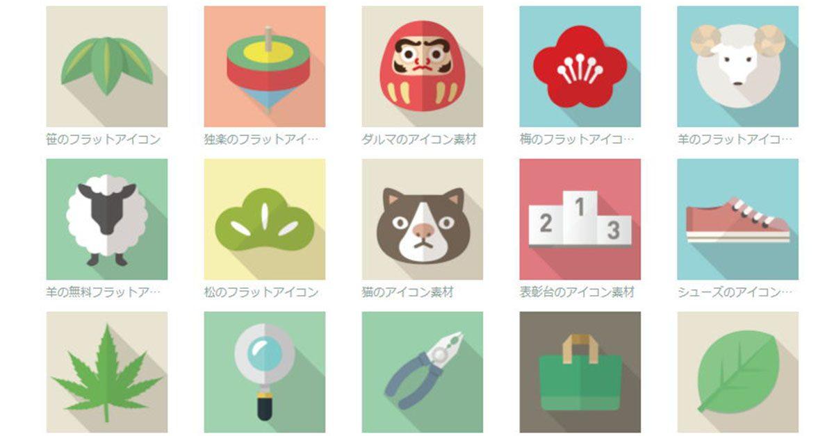 【免費ICON】FLAT-ICON 500種日本素材icon圖示免費下載 | 天天瘋後製