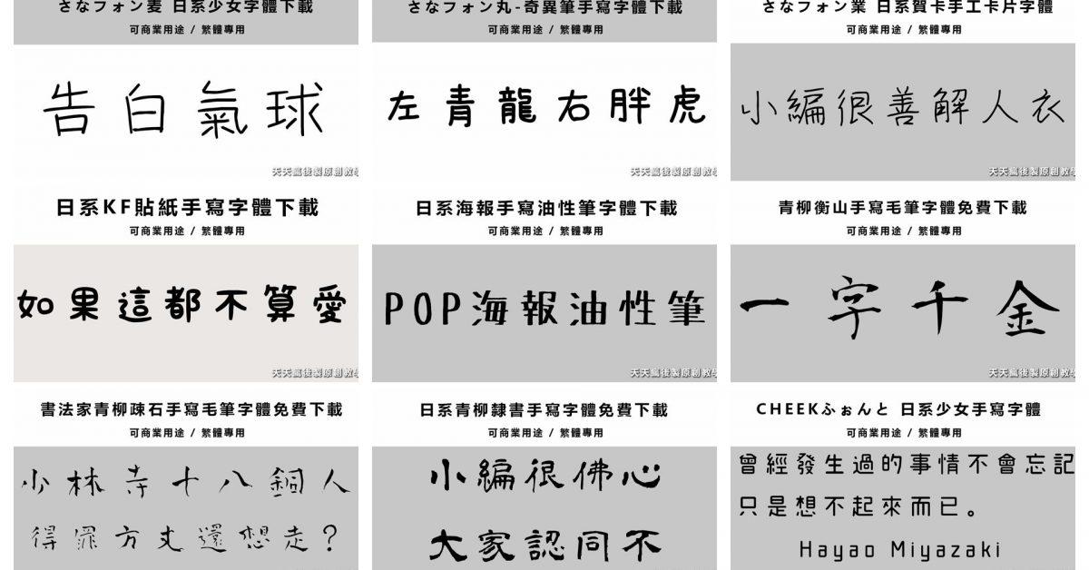 【手寫字體】26種繁體中文手寫字體包下載,可商業用途使用 | 天天瘋後製