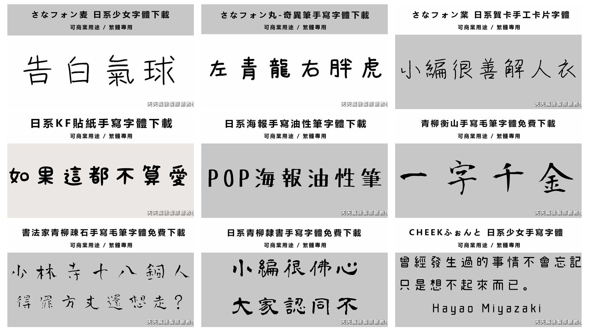 [ 手寫字體 ] 26種繁體中文手寫字體包下載 / 免費下載 / 繁體可使用 - 天天瘋後製-Crazy-Tutorial