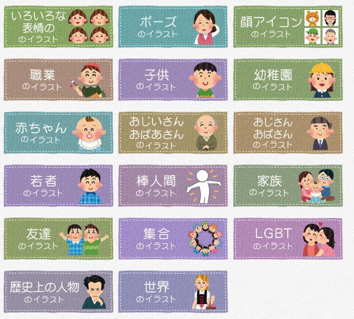 【手繪素材】IRASUTOYA 日本手繪素材圖庫免費下載 | 天天瘋後製