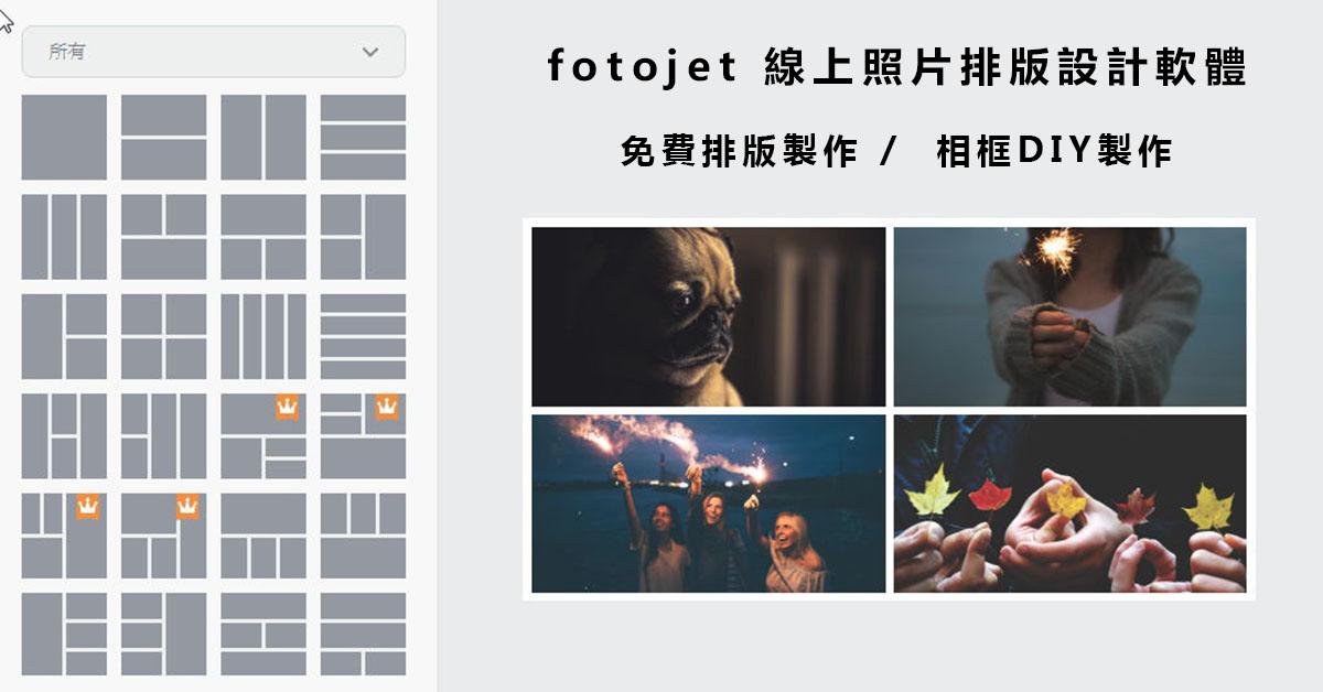 【排版軟體】Fotojet 線上照片排版軟體,相片排版推薦款   天天瘋後製