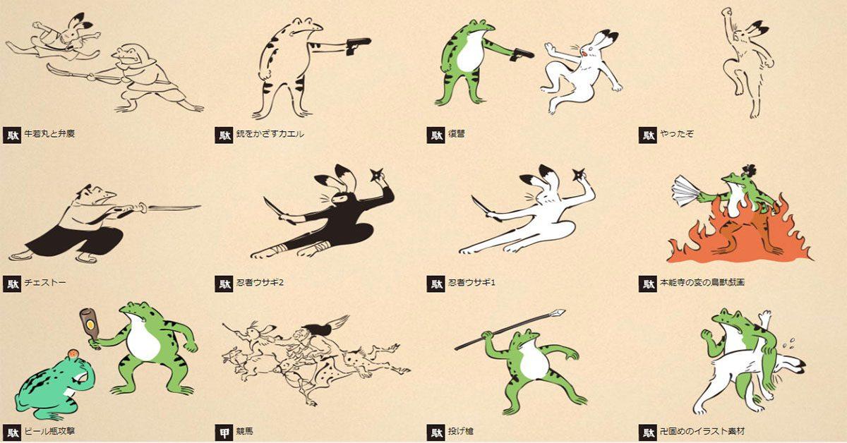 【鳥獸戲畫】CHOJUGIGA 日本鳥獸戲畫素材下載 | 天天瘋後製