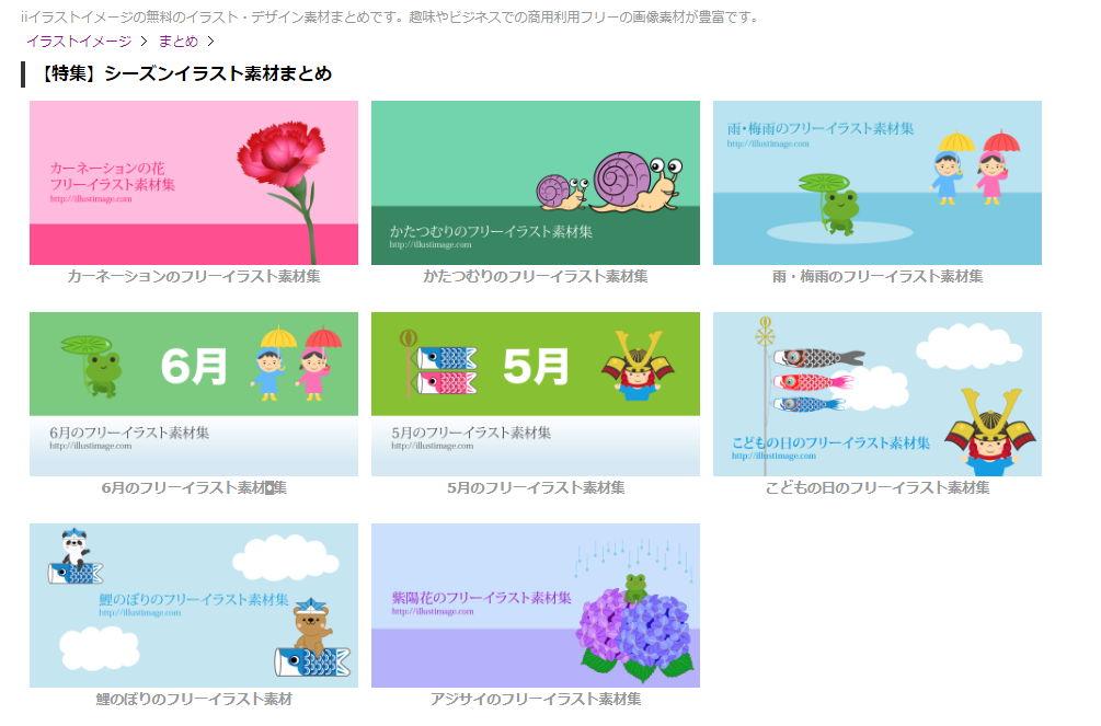 【日本素材】精選 illustimage日本素材圖庫免費下載 | 天天瘋後製