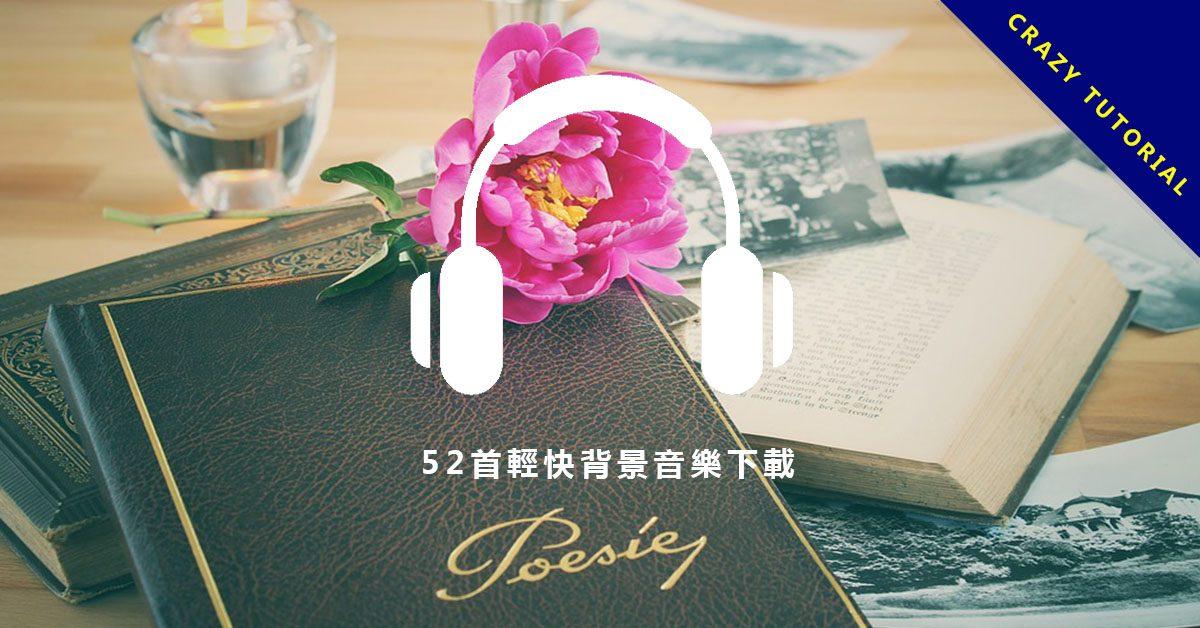 【輕快音樂】52首輕快背景音樂下載,最輕快的俏皮音樂首選