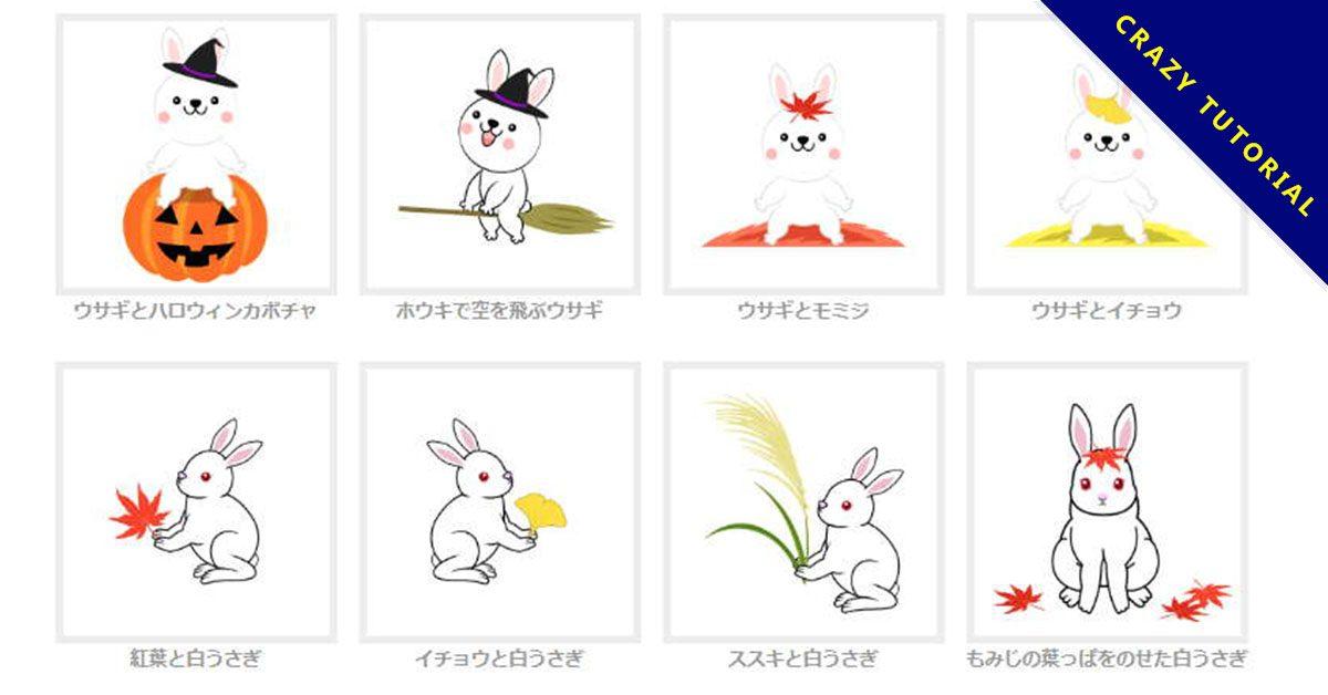 【兔子q版】精選40款兔子q版下載,兔子卡通圖案免費推薦款 | 天天瘋後製