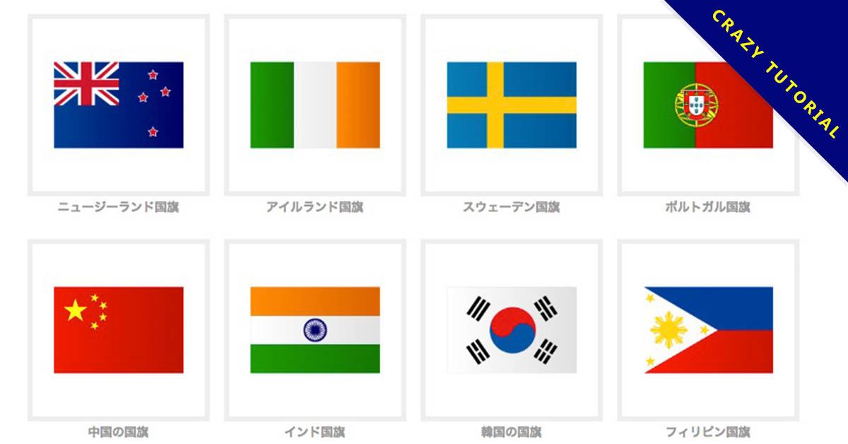 【國旗圖檔】精選60款國旗圖檔下載,國旗圖案免費推薦款 | 天天瘋後製
