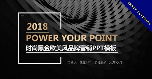 2018大氣黑色商業用風格PPT模板下載 - 天天瘋後製-Crazy-Tutorial