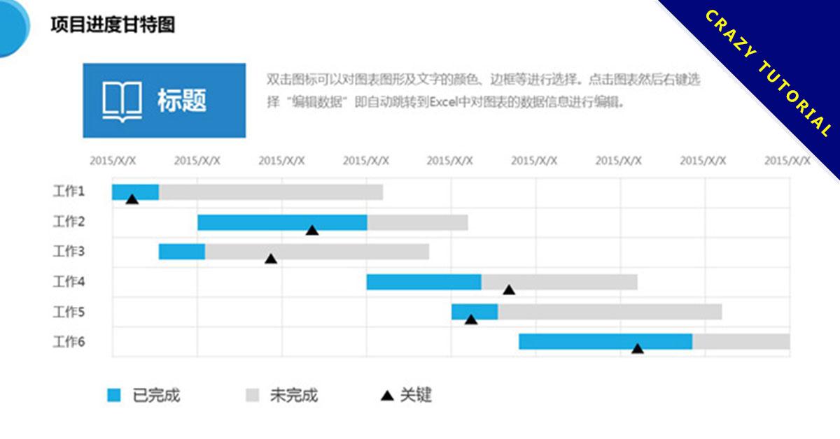 【甘特圖模板】精選19款ppt甘特圖模板下載,甘特圖範例快速套用 | 天天瘋後製