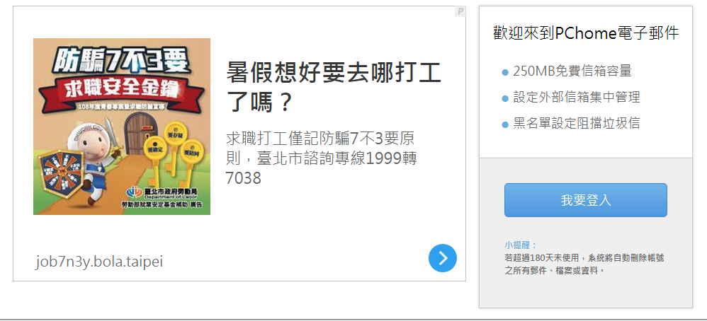 【免費信箱】11款好用的免費信箱申請推薦。國內外都能用 - 天天瘋後製-Crazy-Tutorial