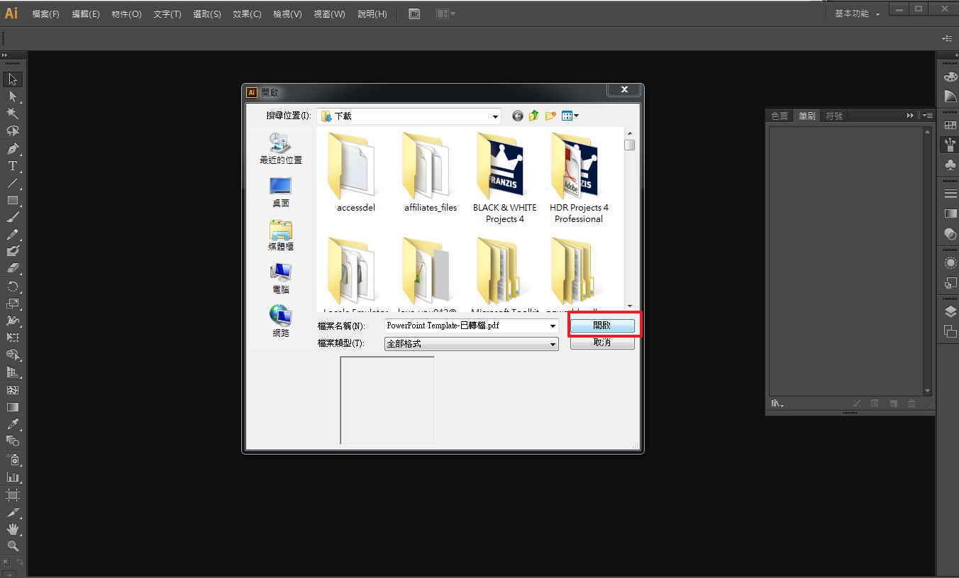 教你如何把PDF轉AI格式並儲存,illustrator轉檔技巧 - 天天瘋後製-Crazy-Tutorial