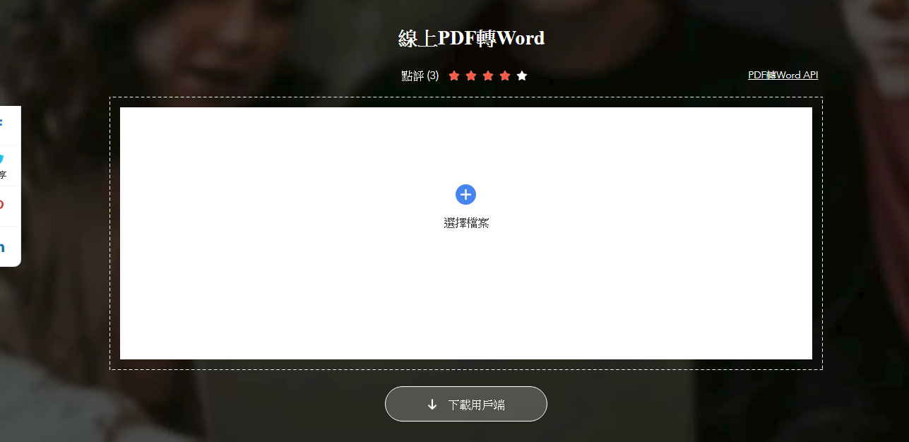 6款線上免費PDF轉檔程式推薦,即可立即下載旋轉後的pdf文件。cleverpdf,旋轉成 90/180/270度的免費 PDF 應用工具,它可以轉換並管理PDF檔,支持繁體中文 - 天天瘋後製-Crazy-Tutorial