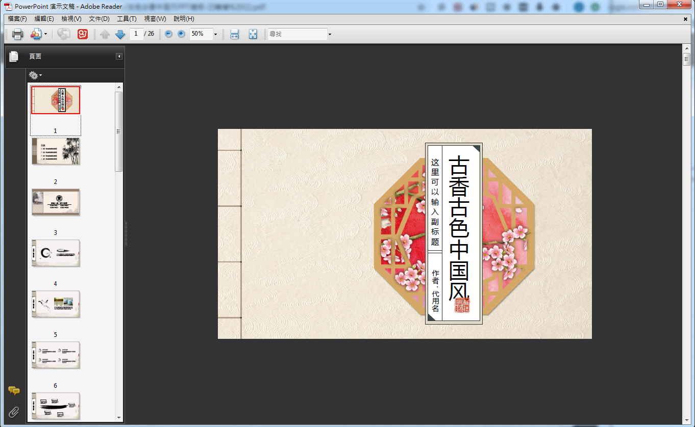 PPT轉PDF免費軟體推薦,滿版高解析度轉檔 - 天天瘋後製-Crazy-Tutorial