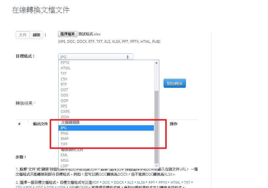 教你線上把EXCEL轉JPG圖檔,程式軟體免安裝 - 天天瘋後製-Crazy-Tutorial