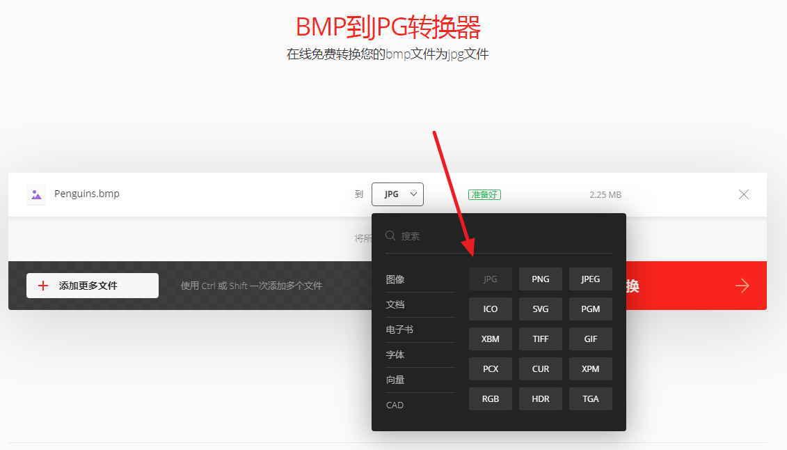 線上將BMP轉JPG、PDF、PNG圖片轉檔軟體免安裝 - 天天瘋後製-Crazy-Tutorial