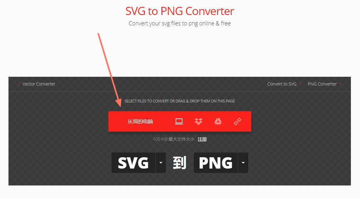 線上SVG轉檔軟體,快速轉PNG,AI,JPG,DXF格式 - 天天瘋後製-Crazy-Tutorial