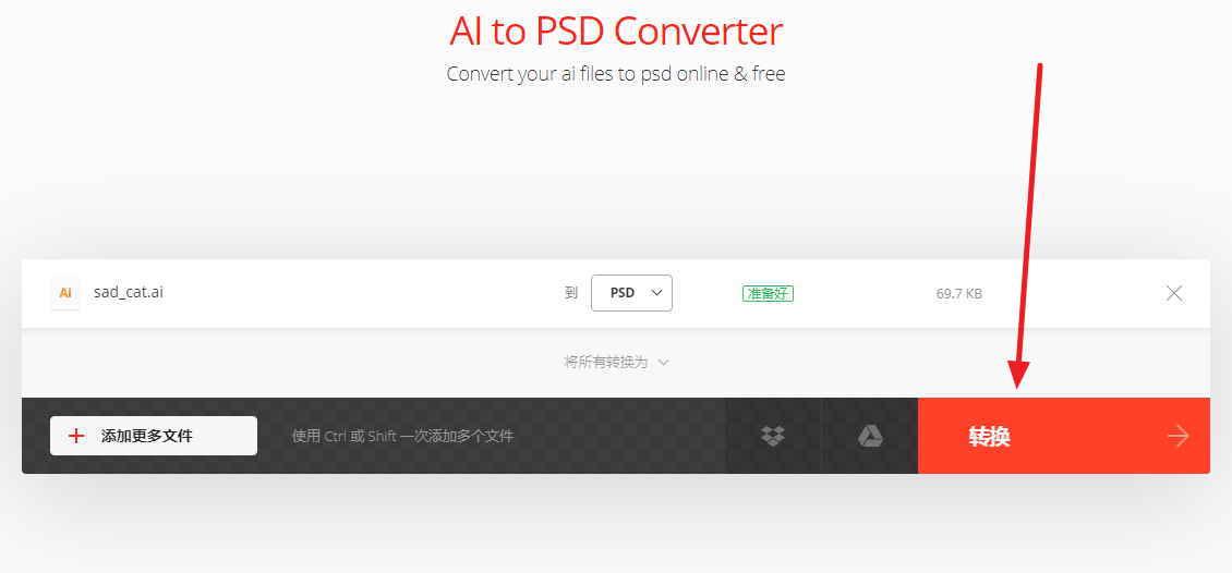 【免費轉檔】線上將AI檔轉成PSD,PS,EPS圖片格式 - 天天瘋後製-Crazy-Tutorial