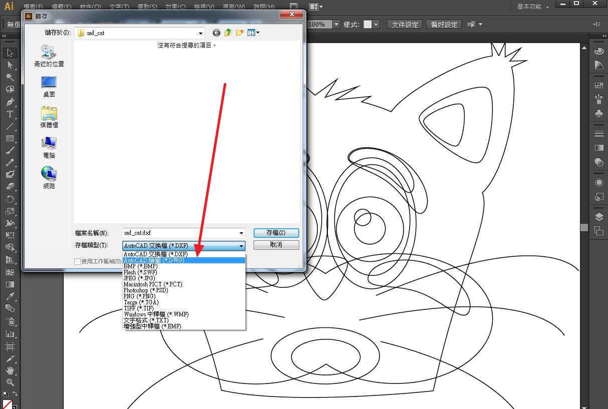 【AI轉CAD】教你如何用Illustrator將AI 轉DWG、DXF繪圖檔 - 天天瘋後製-Crazy-Tutorial