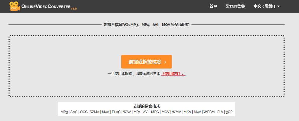 MP4轉WMV 免安裝版,線上轉檔好方便 - 天天瘋後製-Crazy-Tutorial