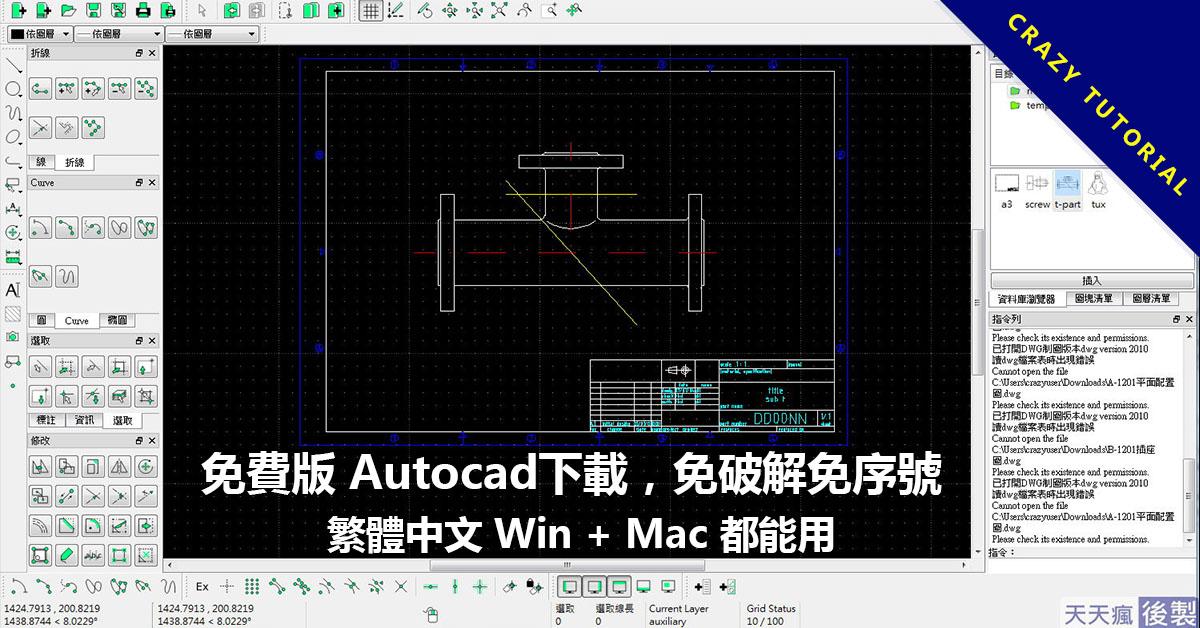 免費版 Autocad下載,免破解免序號,Win + Mac 都能用 - 天天瘋後製-Crazy-Tutorial
