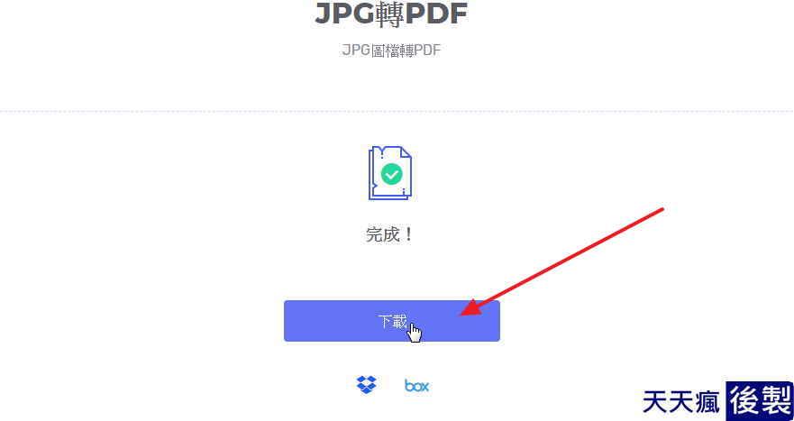 線上免費將jpg圖檔轉PDF檔。還可多張圖檔合併成PDF - 天天瘋後製-Crazy-Tutorial