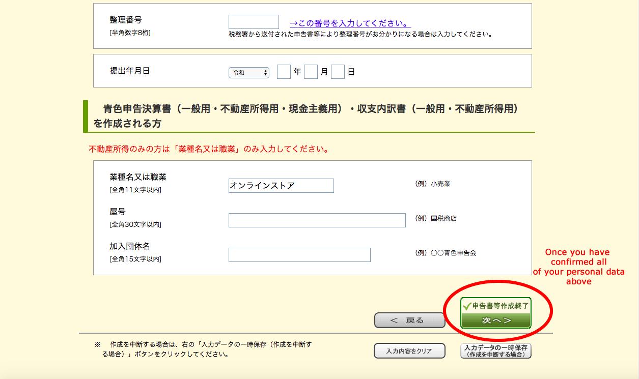 eTax Japan pic 18