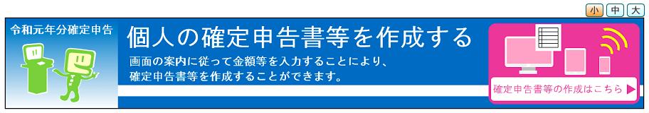 eTax Japan pic 56