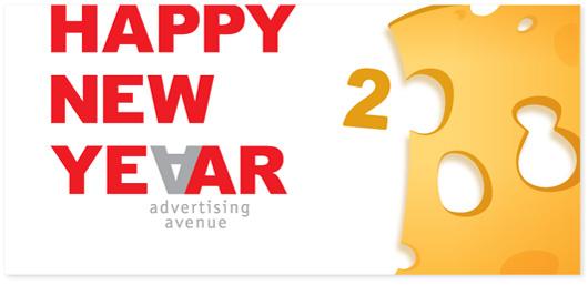 дизайн новогодней открытки для агентства Advertising Avenue - 2008