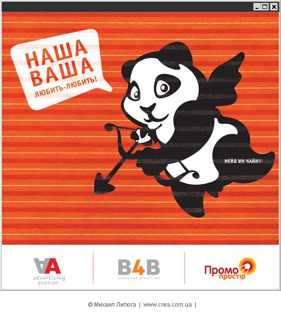 Разработка дизайна открытки-валентинки для киевского рекламного агентства