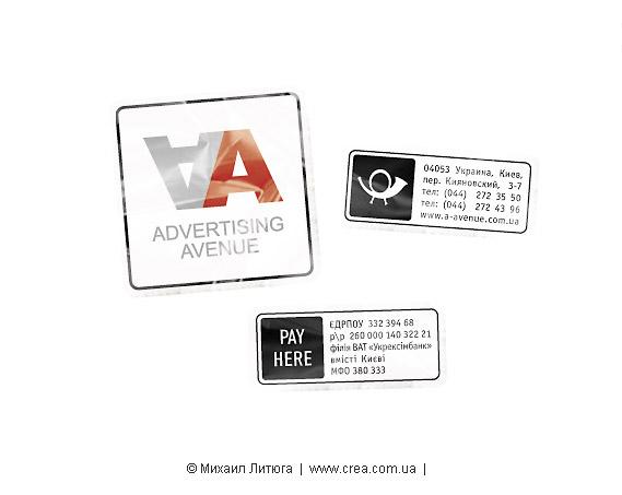 Три стикера, превращающие все, что угодно, в носитель фирменноо стиля «Advertising Avenue»
