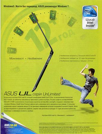 Рекламный макет ноутбука Аsus