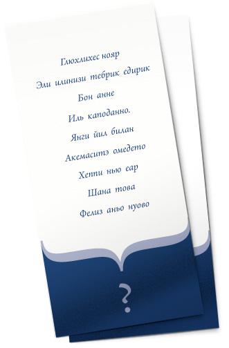 дизайн поздравительной новогодней открытки BL consulting - лицевая сторона