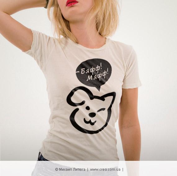 «Бяфф!Мяфф!» — дизайн футболки для собачьего парикмахера