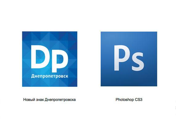 Днепропетровск и Photoshop CS3