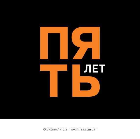 Разработка рекламной кампании для киевской радиостанции «Jam fm»: знак акции
