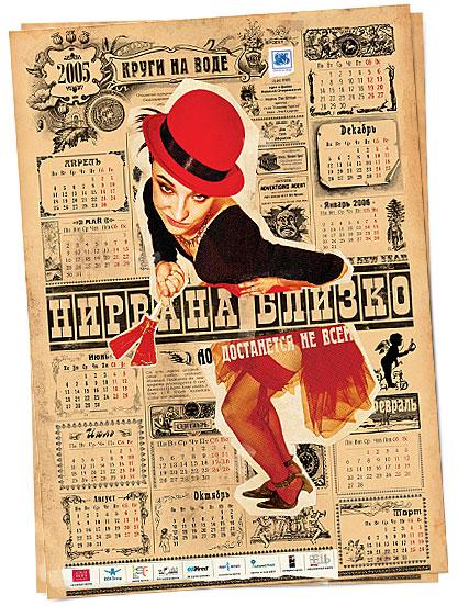 дизайн календаря для «Круги на воде - 2005»   общий вид