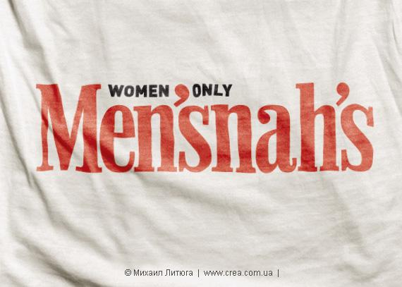 Внеконкурсная футболка для журнала «Menshealth» — для мужчин