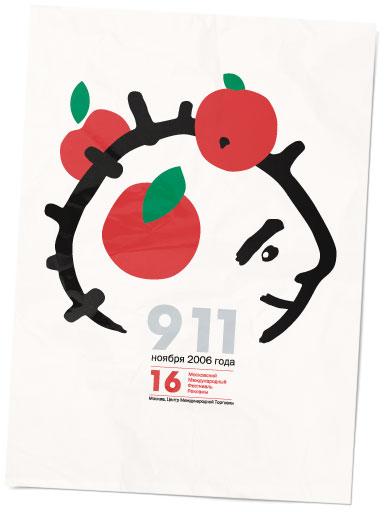 Постер на конкурс 16-го ММФР - человек-ежик