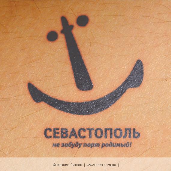 Ребрендинг Севастополя: татуировка боцмана — © Михаил Литюга