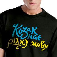 Тицяй, щоб замовити чорну футболку «Козак знає рідну мову»
